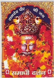Wallpapers Jai Ramdev Baba Ri