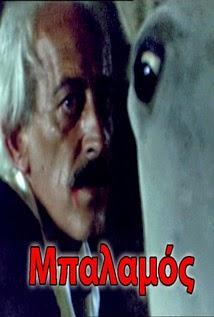Balamos - Μπαλαμος (1982) ταινιες online seires xrysoi greek subs