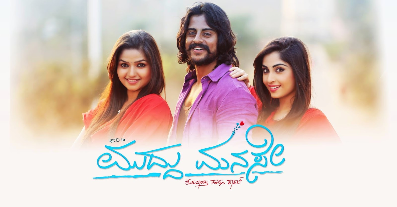 Muddu Manase (2014) Kannada Mp3 Songs Download
