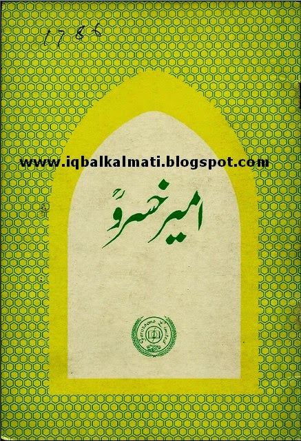 Amir Khusrow History Urdu Book Download