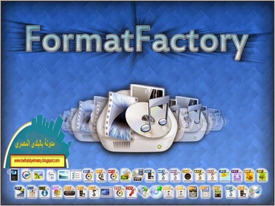 حمل احدث اصدار من برنامج تحويل صيغ الفيديو والصوتيات والصور المجانى FormatFactory 3.5.0.0 رابط مباشر
