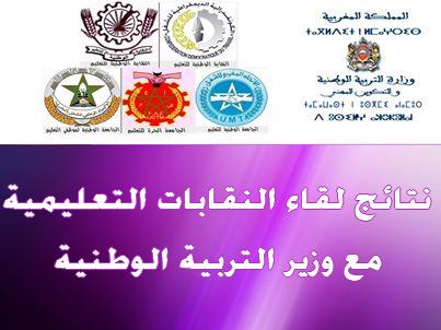 نتائج لقاء النقابات التعليمية مع وزير التربية الوطنية