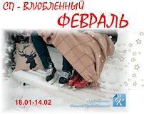 """Влюбленный Февраль I этап - """"Билет на рандеву""""."""
