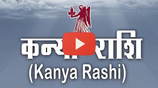 Kanya Rashi 2014 | Autos Post