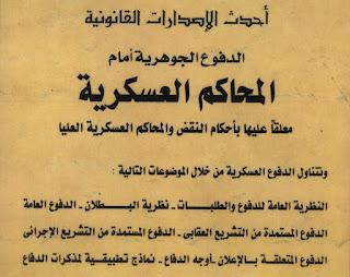 الدفوع الجوهرية أمام المحاكم العسكرية - المحامي أشرف توفيق