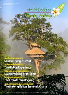 Picture of Champa Holidays Magazine April-May 2013 issue 16