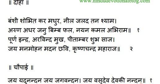 shani chalisa pdf download in hindi