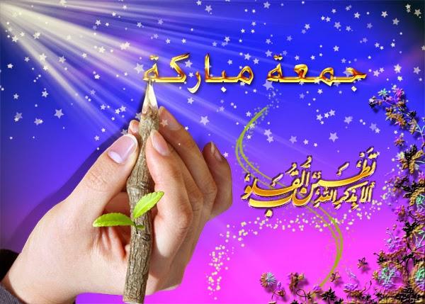 جمعة مباركة 2017  خلفيات جمعة مباركة للفيس بوك  اجمل الصور مكتوب عليها جمعة مباركة 2017  مدونة ذكرى للذاكرين الاسلامية
