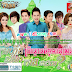 Town Production CD Vol 52 [Happy Khmer New Year 2014]