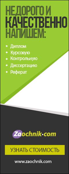 Облегчи себе жизнь студент     на    сайте      Zaochnik.com