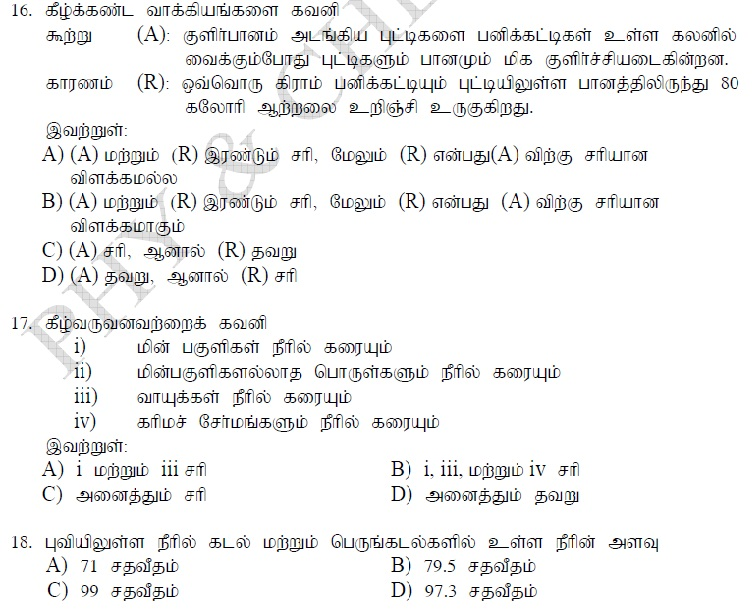 Questions Group Previous Free Download Latest Tnpsc