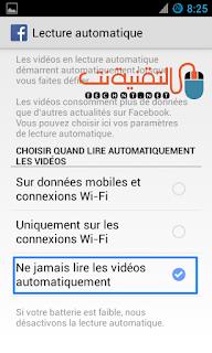 بالفيديو والصور طريقة إيقاف تشغيل مقاطع الفيديو تلقائيا على فيسبوك _ التقنية نت _ technt.net