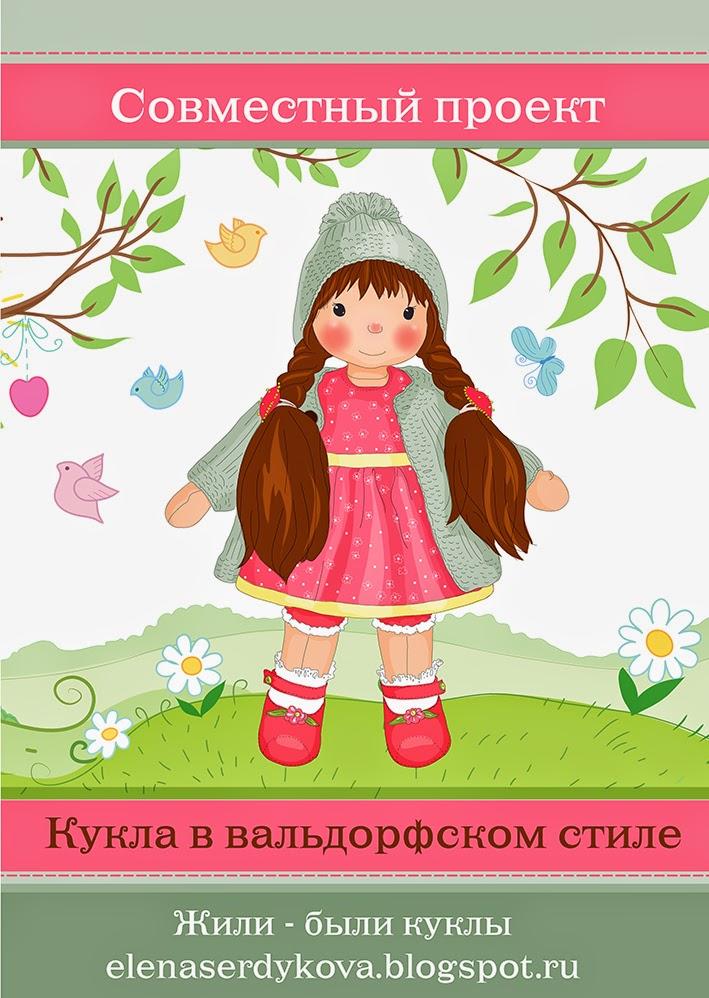 """Совместный проект """"Кукла в вальдорфском стиле"""" - начинаем!"""