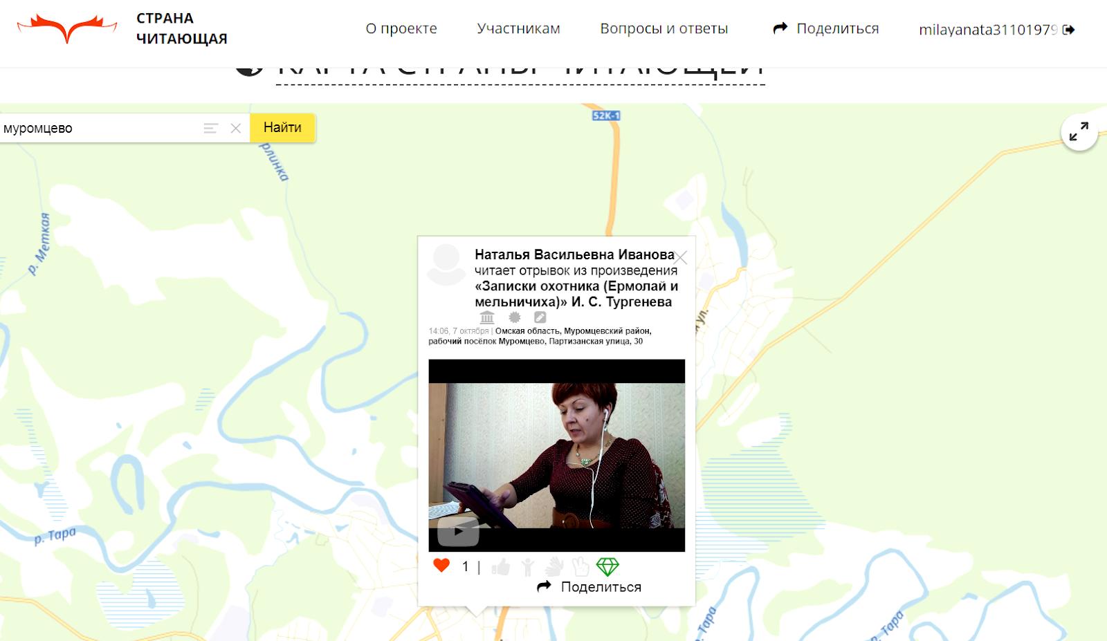 """Моя первая метка на карте """"Страны читающей"""""""