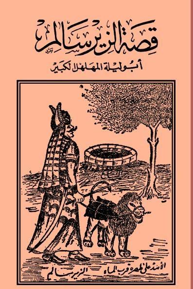 كتاب الزير سالم pdf