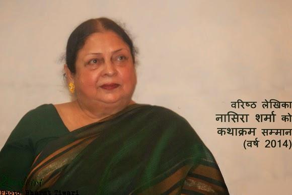 वरिष्ठ लेखिका नासिरा शर्मा को मिलेगा वर्ष 2014 का कथाक्रम सम्मान | Nasera Sharma to get 'Kathakram' National award for the year 2014