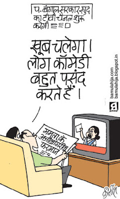 mamata banerjee cartoon, TMC, tv cartoon, hindi news channel, comedy cartoon, indian political cartoon