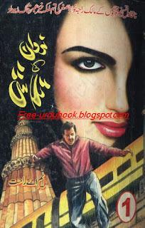 Nirwan Ki Talash By M.A Rahat