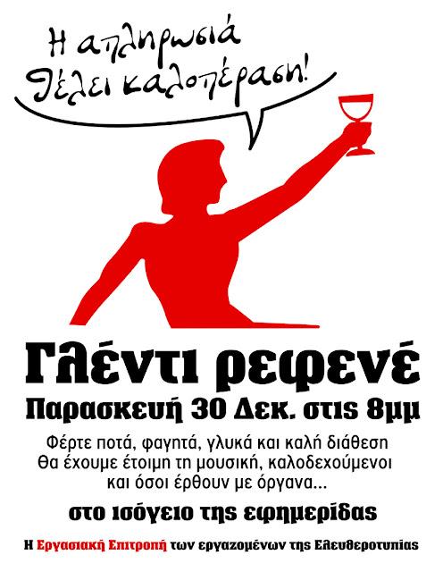 """Ψήφισμα συμπαράστασης του ΣΜΕΔ στους απλήρωτους εργαζόμενους της """"Ελευθεροτυπίας"""" GlentiEleftherotypia2"""