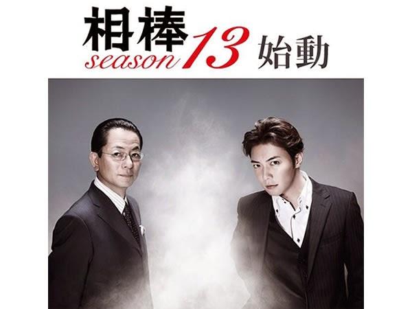 相棒13(日劇) Aibou 相棒系列