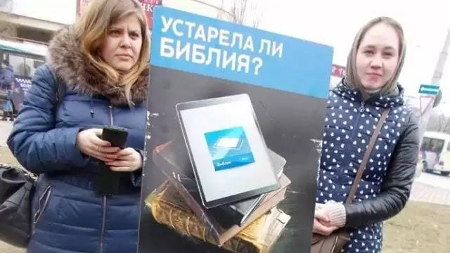 Ρωσία: Παράνομοι οι Ιεχωβάδες -Το κράτος θα κατασχέσει την περιουσία τους