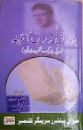 Waraq Waraq Ayeena : Deepak Budki-Shaksiyat aur Fun