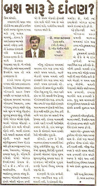 gujarati article on which better to clean teeth. toothbrush or datun by dr. bharat katarmal jamnagar dentist