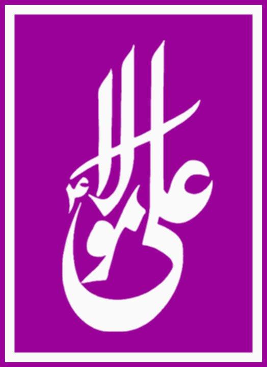 Haider Mola Ali Mola Free mp3 download  SongsPk