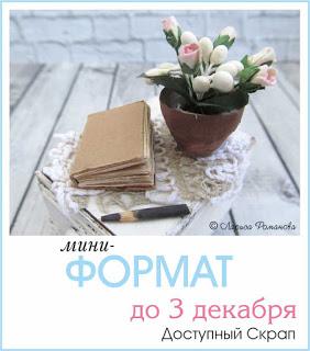 Мини-формат 03/12