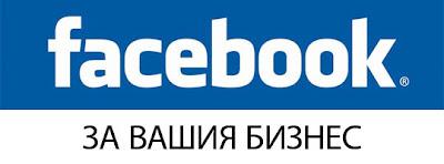 Защо е важно да създадем Facebook страница на бизнеса си?