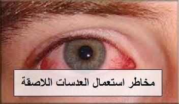 مخاطر استعمال العدسات اللاصقة على العيون