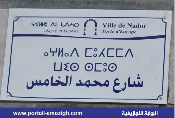 شارع محمد الخامس الناضور