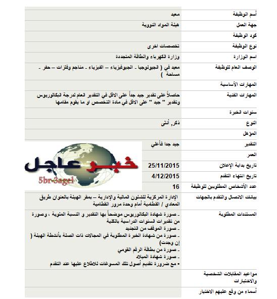 """وظائف """" وزارة الكهرباء والطاقة المتجددة """" الاوراق المطلوبة والتقديم حتى 4 / 12 / 2015"""