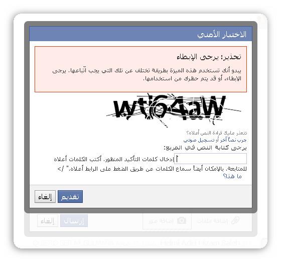 رسالة تحذيرية على فيسبوك تأتيك كلما أكثرت من إرسال رسائل متتالية في وقت وجيز