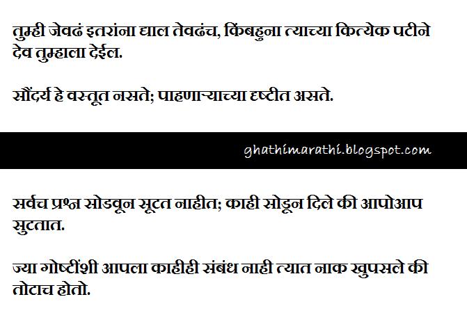 marathi suvichar15