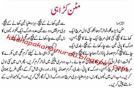 Mutton Karahi In Urdu