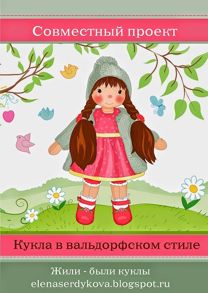 """Сп """"Кукла с вальдорфском стиле"""""""