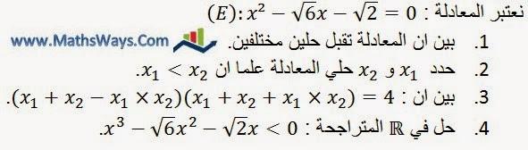 حساب مجموع وجداء حلي معادلة من الدرجة الثانية مع تصحيح التمرين.