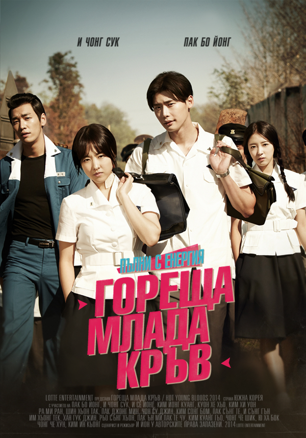 Hot Young Bloods (2014) Hot_Young_Bloods_BG_poster_version01