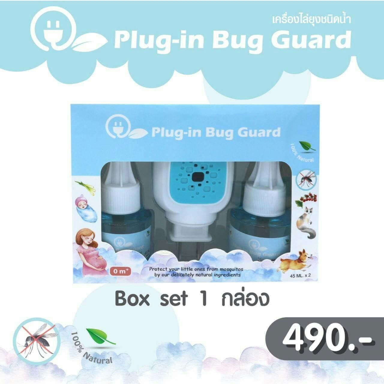 ราคาพิเศษ เหลือ 390 บาท จากราคา 490 บาท Plug In Bug Guard ผลิตภัณฑ์กันยุงชนิดน้ำแบบเสียบปลั๊ก