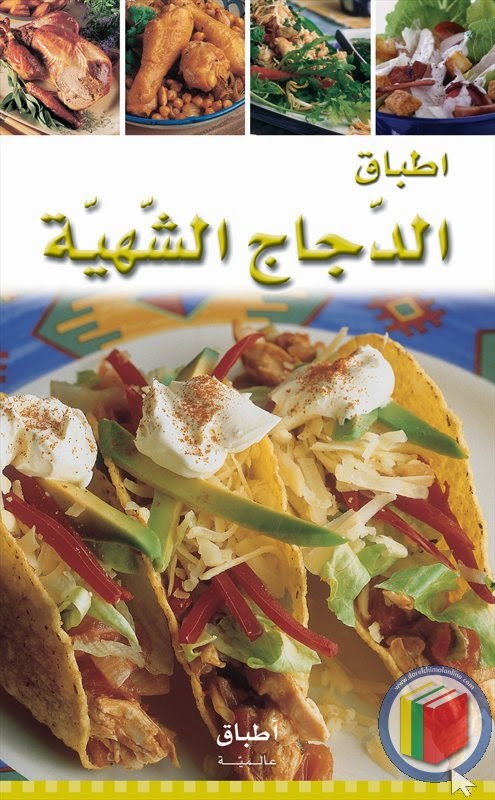سلسلة أطباق عالمية: أطباق الدجاج الشهية