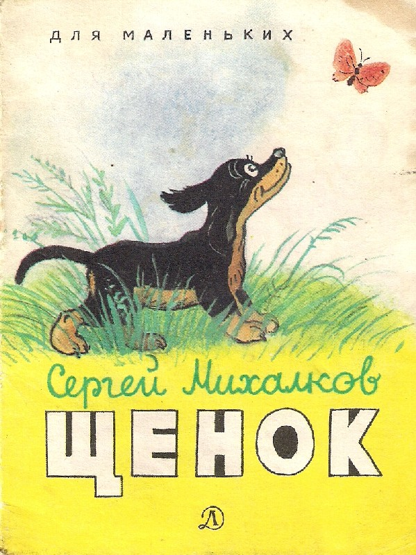 Puppy, Russian books for children, illustrated book, book cover, bookshop