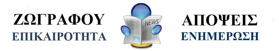 ΖΩΓΡΑΦΟΥ NEWS1