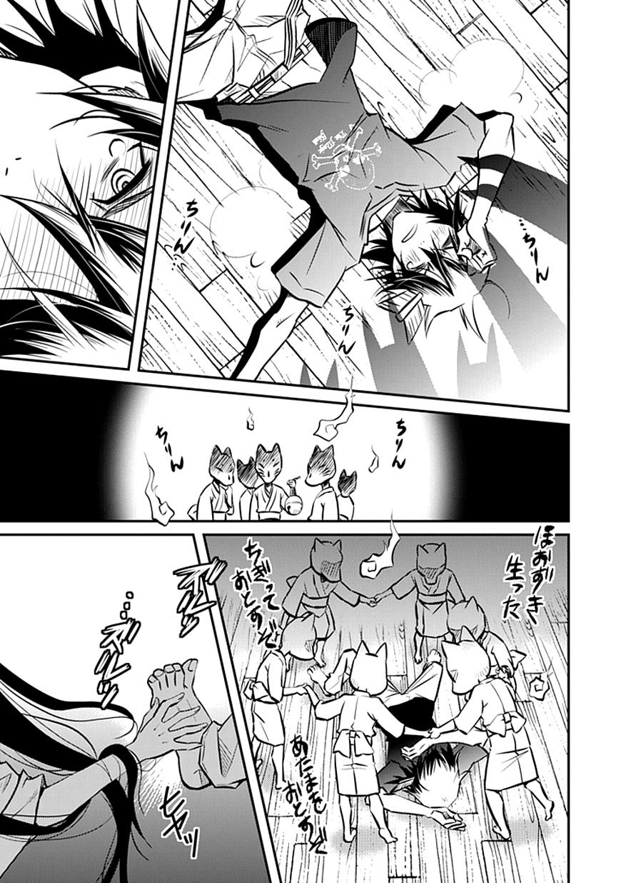 อ่านการ์ตูน Inugamihime no Shimobe 1 ภาพที่ 16