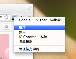 Google Publisher Toolbar 選項