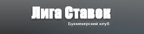 работа в лига ставок в москве вакансии