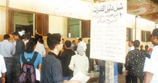 موقع تنسيق الثانوية العامة المصرية 2013 خدمات تنسيق القبول بالكليات والمعاهد - بوابة الحكومة المصرية