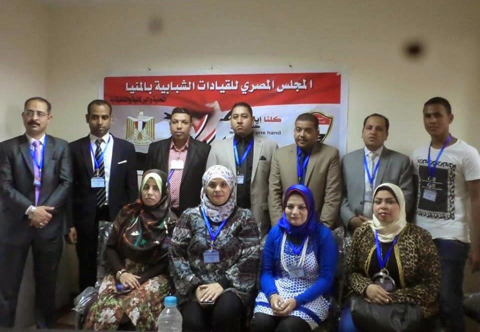 ملتقى لتوظيف شباب المنيا فى انطلاقة للمجلس المصرى للقيادات الشبابية والقوى العاملة