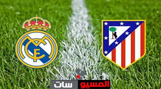 القنوات الناقلة لمباراة ريال مدريد واتلتيكو مدريد اليوم 7-2-2015