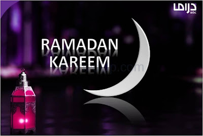 Ramadan sms Quote Image Wallpapers